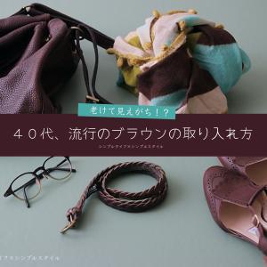 40代ファッション|老けて見えがちな流行カラー、ブラウンの取り入れ方
