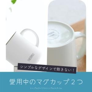シンプルなデザインで飽きない!愛用中のマグカップとサーモスカップ(保温マグ)