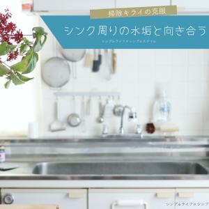 掃除キライの克服|キッチン シンク周りの水垢と向かい合った結果。