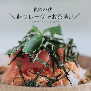 食欲の秋|はじめての自家製 鮭茶漬けのつくり方