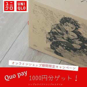 UNIQLO|10/22(木)まで期間限定!オンラインショップで買い物したらQuo payカード1000円もらえた!と買って良かったおすすめアイテム