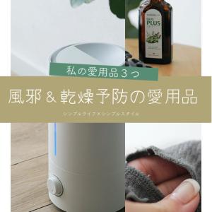 乾燥が気になる季節&風邪対策の加湿器などの愛用品3つ