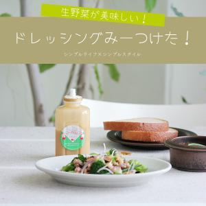 生野菜が美味しい!ドレッシングみーつけた!