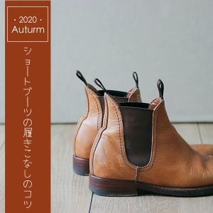 40代ファッション|今年流行りのショートブーツの着こなし方