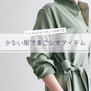 40代からのミニマルクローゼットにおすすめ!|着回しできる SOEJUの服をご紹介【PR】
