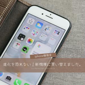 現状維持の40代、進化を恐れない! iphone 6plusからの脱出!スマホ機種変しました。