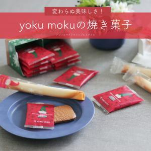 今日のおやつ|やっぱり変わらぬ美味しさ!クリスマス限定セットが発売のヨックモックの焼き菓子