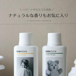 リピート中のエコな洗剤|ナチュラルな香りが大のお気に入り。大切なニットの洗濯にも♡