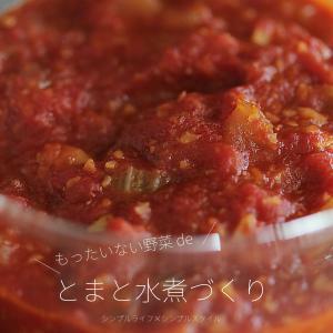 """もったいない!""""訳あり野菜""""で自家製トマトの水煮つくり"""