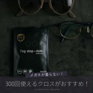マスク装着時のストレスを解消!|300回繰り返し使えるメガネが曇らないクリーナー
