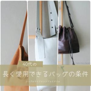 40代、長く愛用できるバッグの条件。