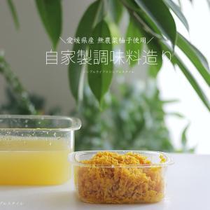自家製調味料づくり|愛媛県産無農薬柚子で仕込んだもの②&おせち料理