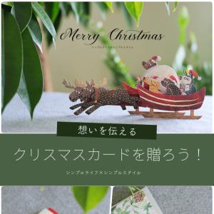 想いを伝える クリスマスカードを贈ろう!