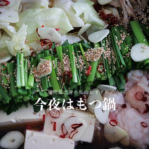 通販お取り寄せ回数NO.1! 博多もつ鍋「若杉」で年末に備えてスタミナつけました。