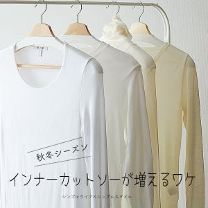 40代ファッション、秋冬のインナーカットソーが増えるワケ。