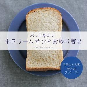 今日のおやつ|和歌山&大阪の愛されパン「パン工房 カワ」生クリームサンドをお取り寄せ