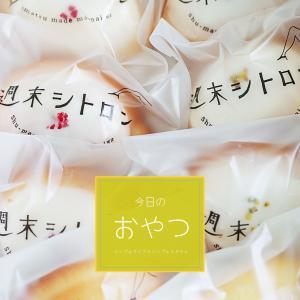 今日のおやつ|見た目もかわいいレモンケーキ♡ 週末シトロンお取り寄せ。