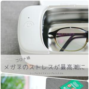 メガネの溜まった汚れとストレスをスッキリ!超音波洗浄機で洗ってみた結果。