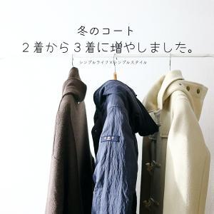 これからの時代の服の買い方|冬のコート2着から3着へ。