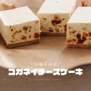 今日のおやつ|砂糖不使用の「コガネイチーズケーキ」と楽天マラソン1000円前半&送料無料で買えるリピート品まとめ。