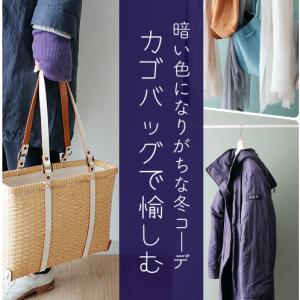 40代ファッション|暗い色になりがちな冬コーデ。カゴバッグで愉しむ