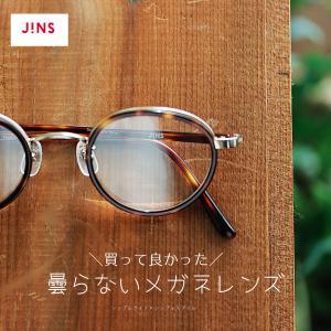 メガネのストレス解消!買って良かった! JiNSの「くもり止めレンズ」