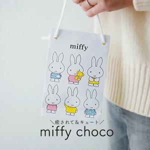 癒され&キュートな「miffy choco」