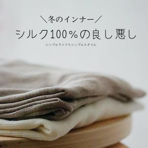 冬のインナー|シルク100%素材の良し悪し正直レポ
