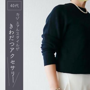 40代のプチプラファッション|大人カジュアルに超おすすめ!アクセサリー【UNIQLO |ZARA |NOAHL】