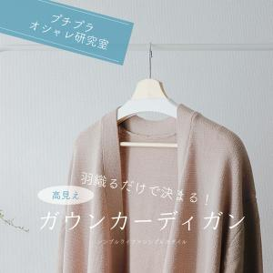 プチプラファッション研究室|羽織るだけで決まる!3000円台で買える高見えガウンカーディガン