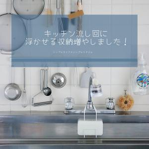 やっと出会えた!理想のアイテム|キッチン流し周りのぶら下げ収納増やしました!山崎実業のTOWERで快適に♩