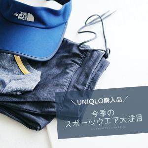 UNIQLO購入品|スポーツウエアの種類&カラーバリエが驚くほど豊富!
