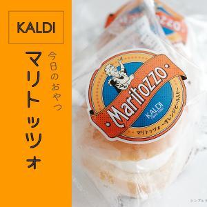 食べたことある? KALDIの爆売れスイーツ「マリトッツォ」をアレンジしてみた