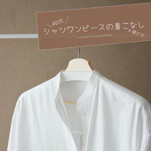40代のシャツワンピースの着こなし|1枚あると便利だったシャツワンピースの選び方のポイント3つ