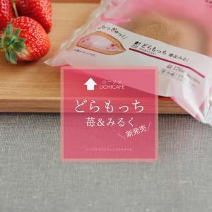 コンビニスイーツ|激ウマ♡  「どらもっち」から苺&みるくが新発売【ローソン UCHI CAFE】