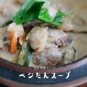 ベジたんスープ③|うまうま♡豆乳発酵スープ