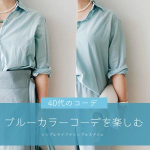 40代ファッション|Blue colorのコーディネート