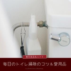 ニトリ&無印良品|毎日のルーティーン。トイレ掃除のコツと愛用アイテム