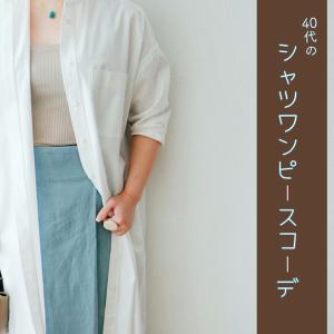 40代ファッション|昨日のシャツワンピースコーデ