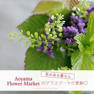 やっぱり素敵♡ 青山フラマーケットのグラスブーケ