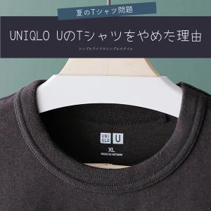 夏のTシャツ問題|ユニクロUのTシャツをやめた理由と40代からのおすすめトップス