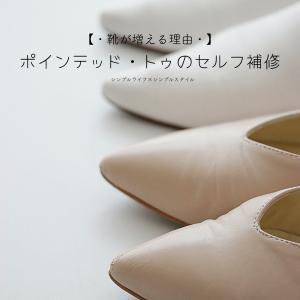 靴が増える理由|ポインテッド・トゥのデメリット&セルフ補修をやってみた!