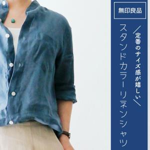 無印良品|定番サイズが嬉しい!MUJIフレンチリネンスタンダードカラーシャツ