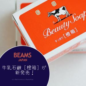 【新発売】牛乳石鹸 × BEAMSコラボ | すっきり[橙箱]薬用デオドラントソープがでたっ!