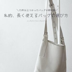 断捨離|15年以上使ったバッグを手放す。私的、長く使えるシンプルなバッグの選び方。