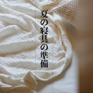 夏の寝具の準備|寝具は素材にこだわる!愛用中の天然素材100%の4重ガーゼケットが本日20%OFF[PR]