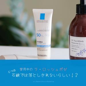 衝撃!敏感肌用UVクリーム、ラロッシュポゼは石鹸では落としきれてないらしい![検証画像あり]