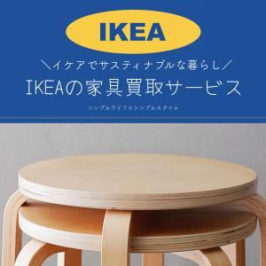 IKEA|イケアの不要になった家具の買取サービス知ってた!?
