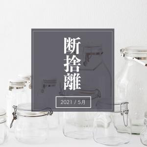 断捨離|無印そっくり! 増えすぎた果実酒瓶&保存瓶の断捨離。
