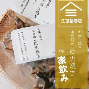 久世福商店|七輪手焼き 国産鶏の炭火焼きで家飲み